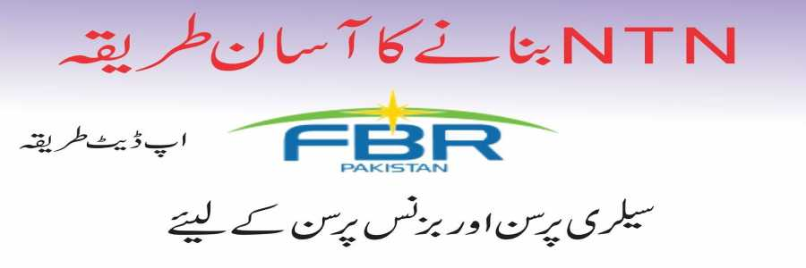 NTN Number Registration on FBR Pakistan