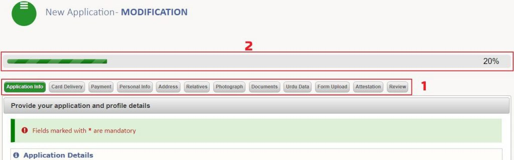 CNIC-NICOP-Start-Application-Information-Entering-Page