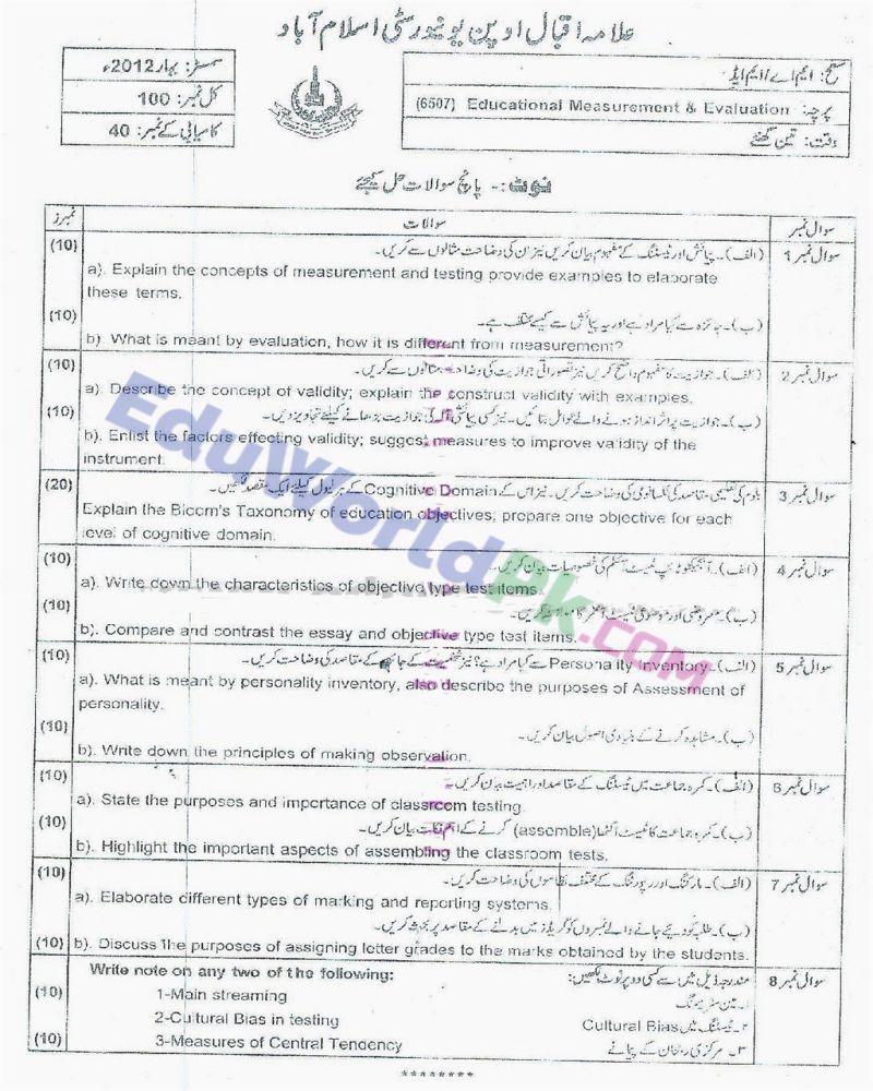 AIOU-MEd-Code-6507-Past-Papers-Spring-2012