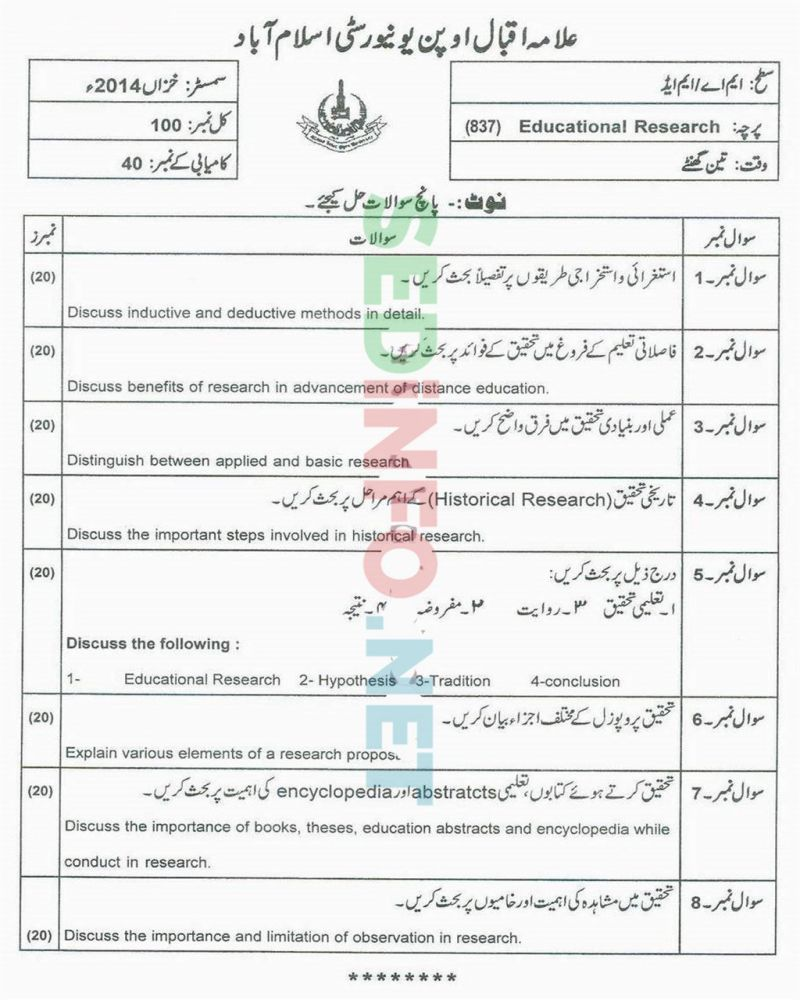 AIOU-MEd-Code-837-Past-Papers-Autumn-2014