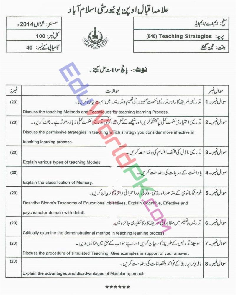 AIOU-MEd-Code-846-Past-Papers-Autumn-2014