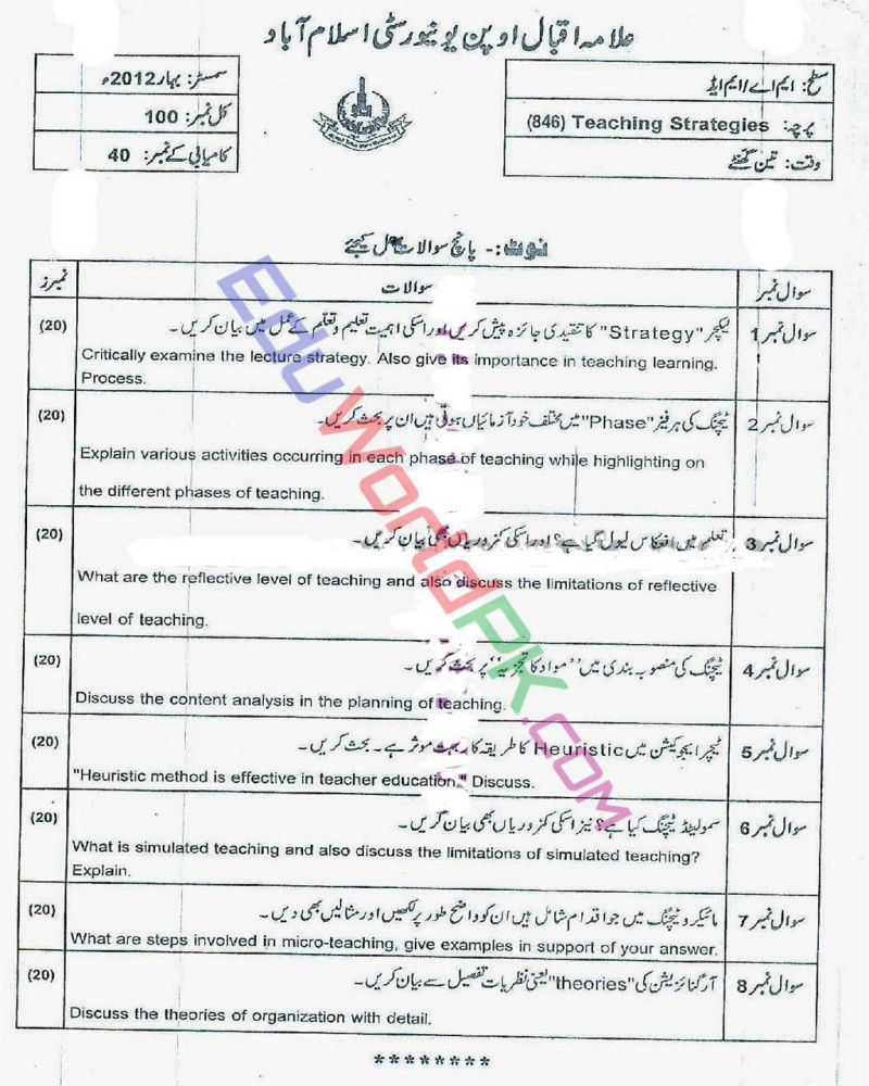 AIOU-MEd-Code-846-Past-Papers-Spring-2012